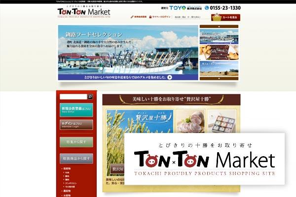 TON×TON(とんとん)マーケット