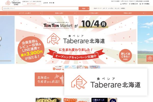 食べレア北海道のTOPページ