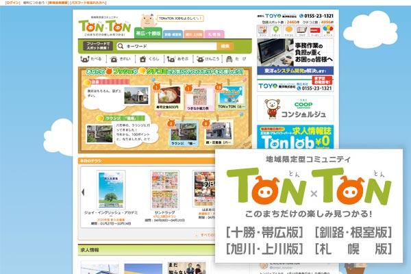 地域限定型コミュニティ「TON×TON(とんとん)」