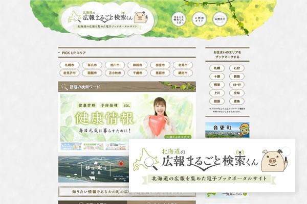 北海道の広報まるごと検索くん