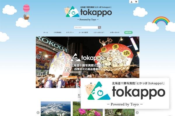 十勝写真ダウンロードサイト「とかっぽ(tokappo)」