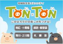 TONxTON