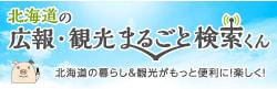 北海道の広報・観光まるごと検索くん