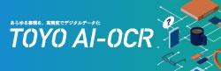 TOYO AI-OCR