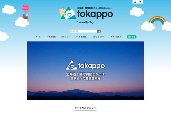 北海道十勝写真館「とかっぽtokappo」の運営