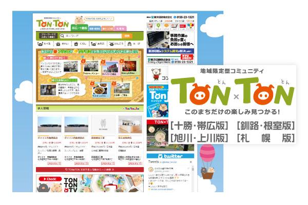 地域の魅力を発信「TON×TON」「TON×TON Market」を運営