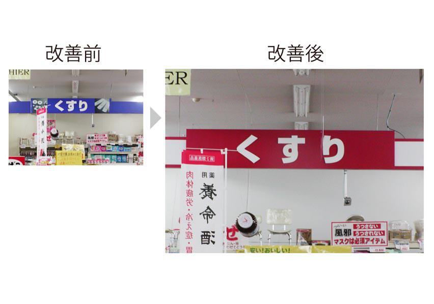 ジョイフルAK大曲店 様画像