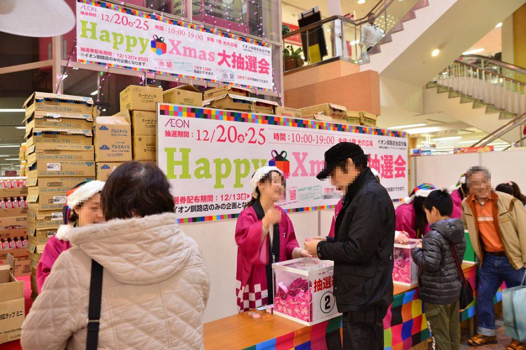 イオン釧路店 様画像