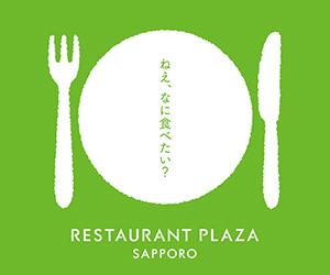 レストランプラザ札幌 様画像