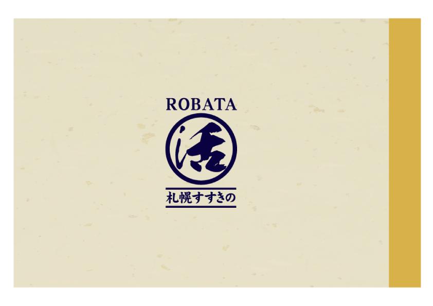 ROBATA活男 様画像