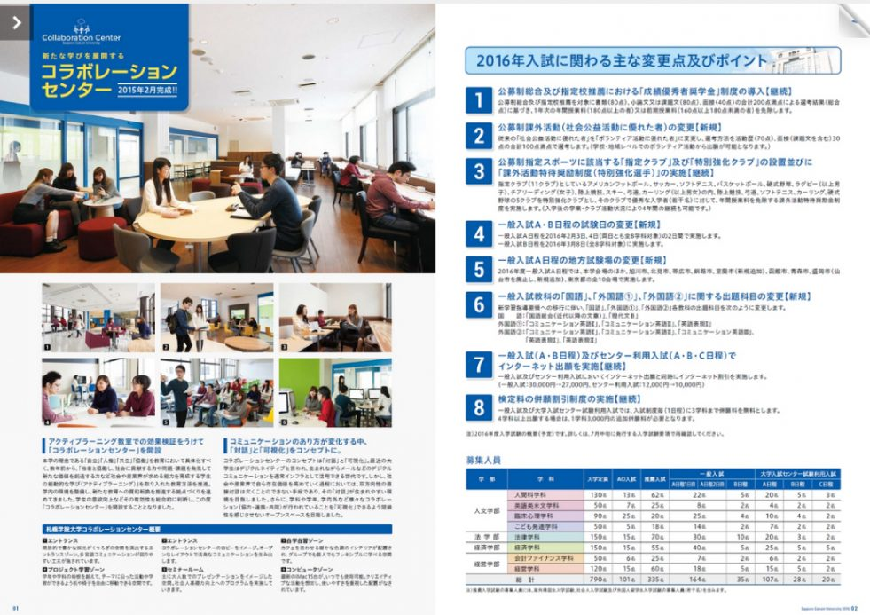 札幌学院大学 様画像