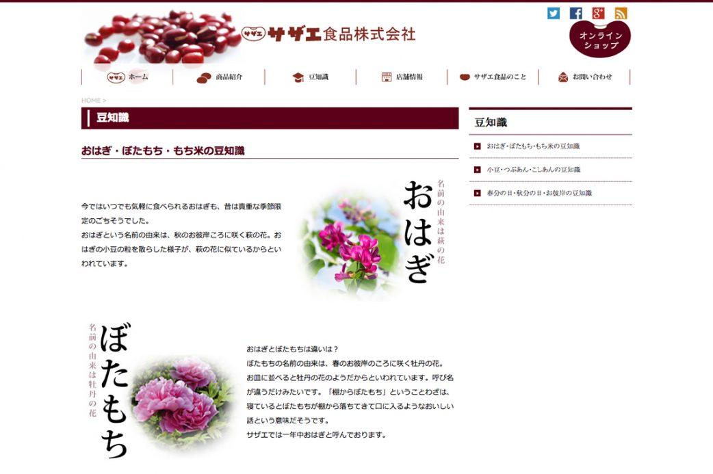 サザエ食品株式会社 様画像