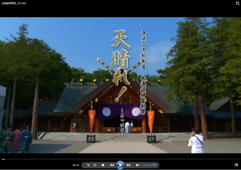 北海道神宮敬神講社 年番 第一本府祭典区 様画像