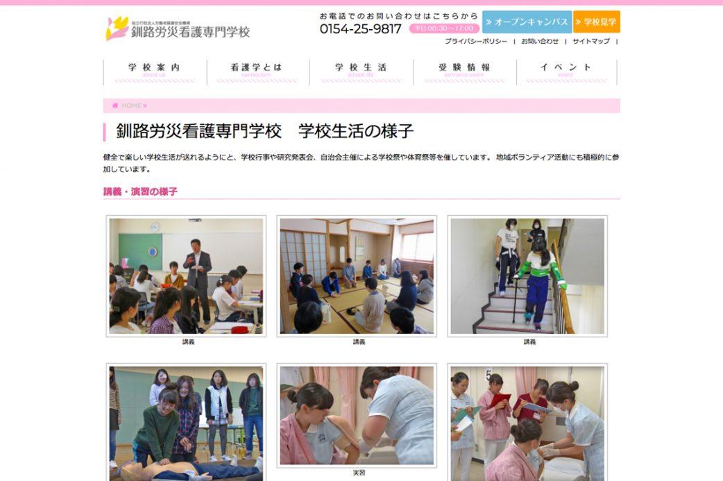 独立行政法人 労働者健康安全機構 釧路労災看護専門学校 様画像