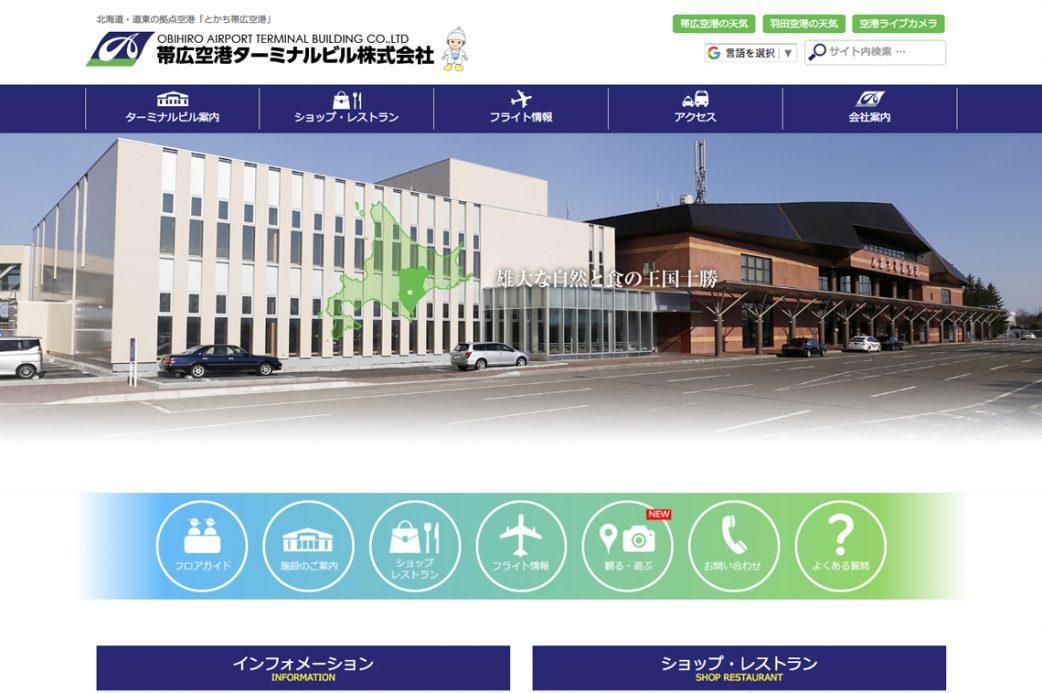 帯広空港ターミナルビル 様画像