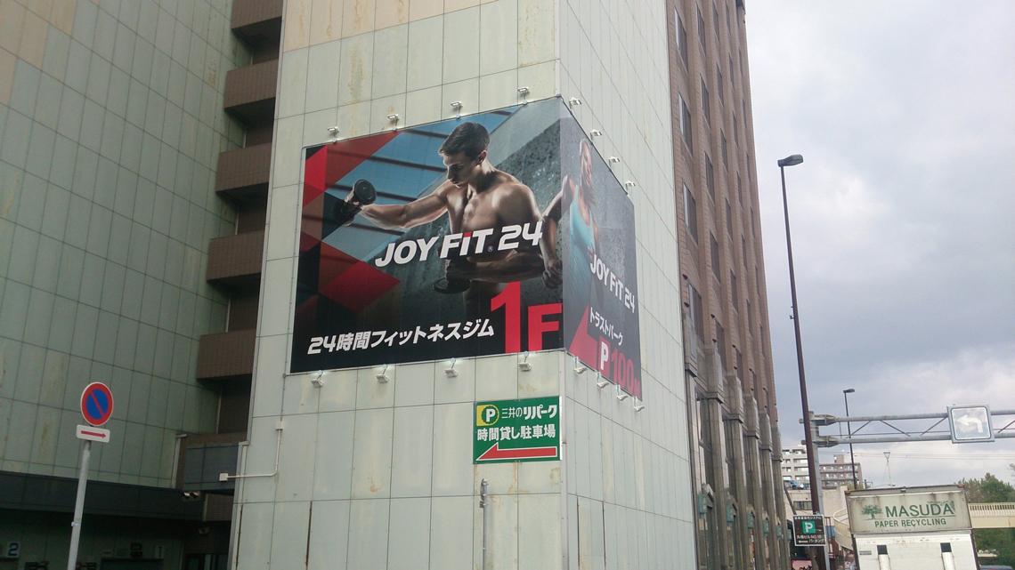 ジョイフィット(JOY FIT)様画像