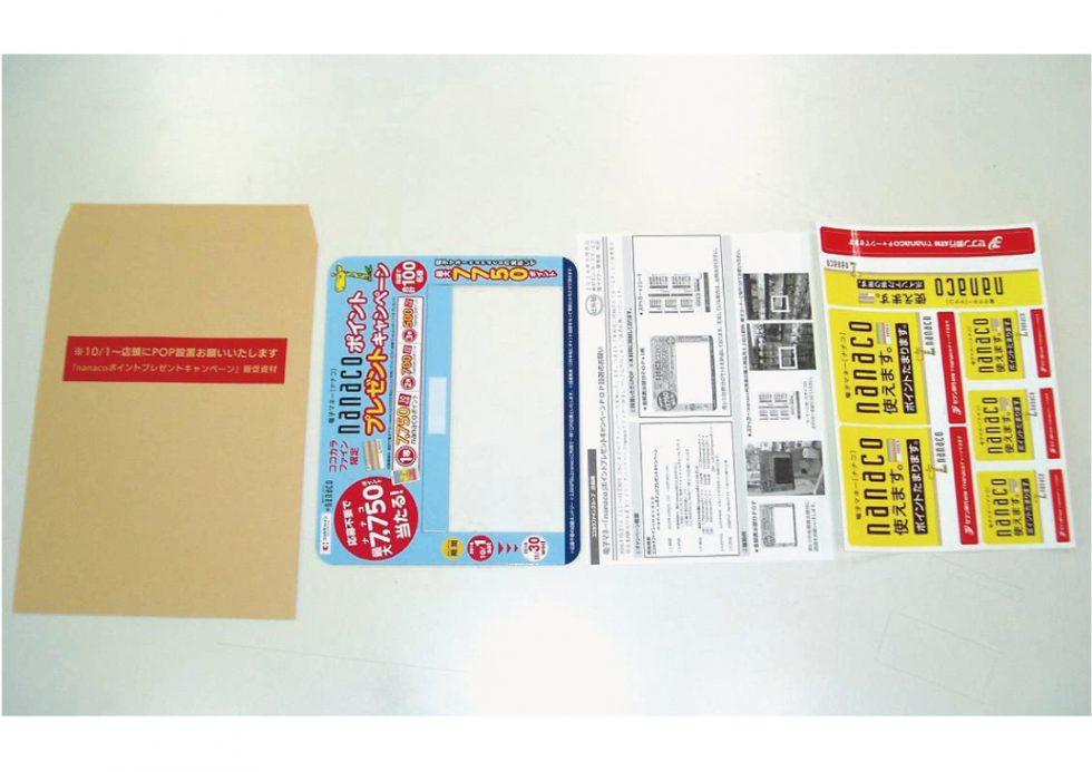 株式会社 セブン・カード・サービス様画像
