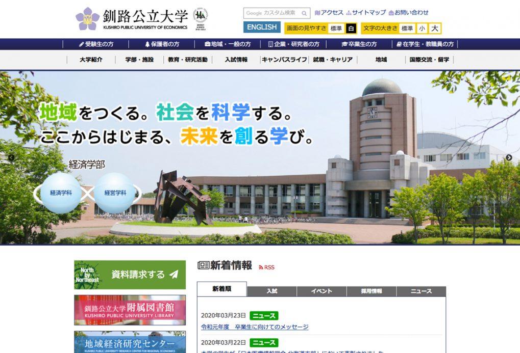 釧路公立大学 様画像