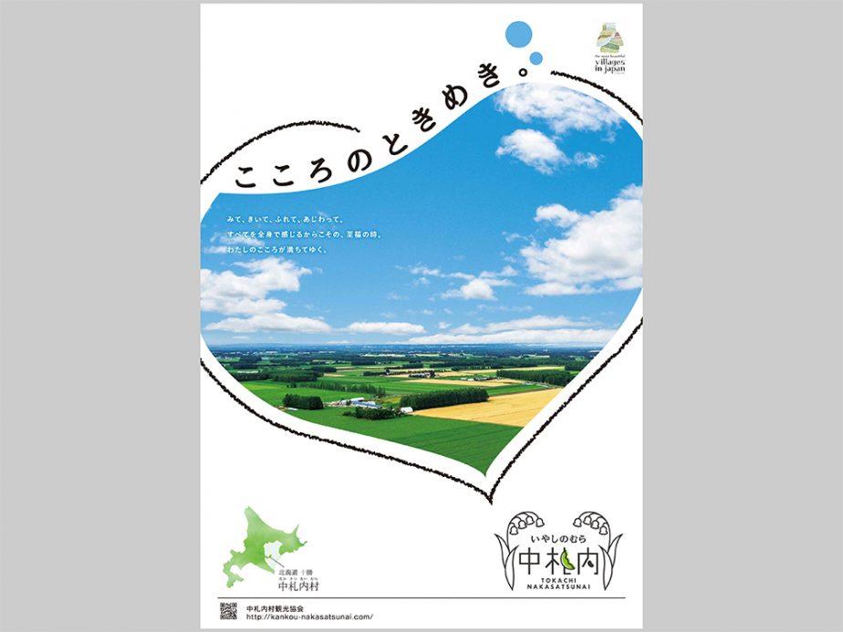 中札内村観光協会 様画像