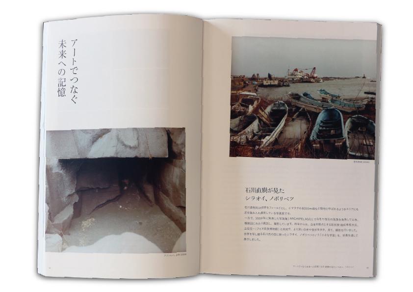 (一財)アイヌ民族博物館 様画像