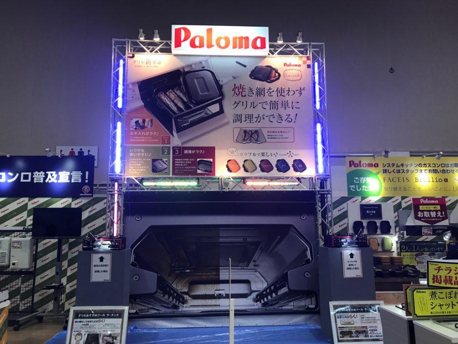 株式会社パロマ 北海道支店 様画像