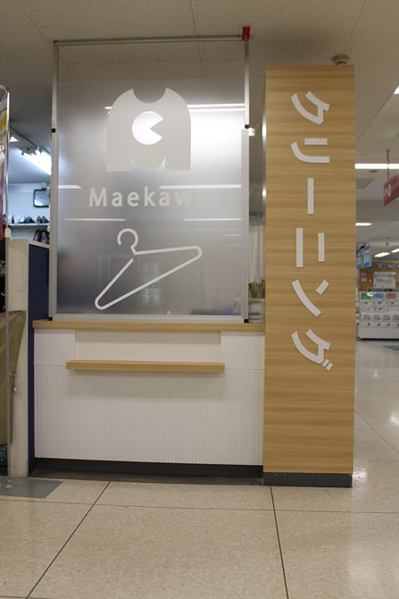 有限会社 前川クリーニング店 様画像