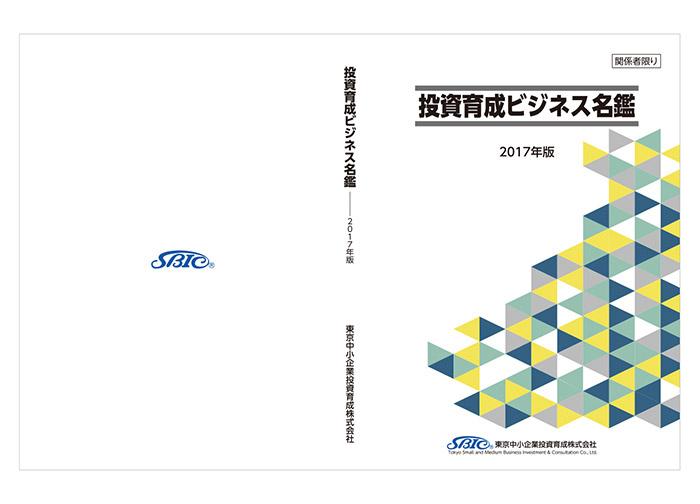 東京中小企業投資育成株式会社 様画像