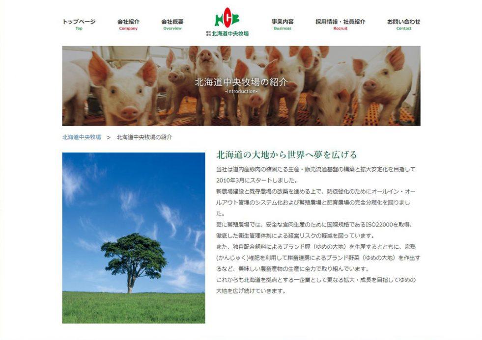 株式会社 北海道中央牧場 様画像