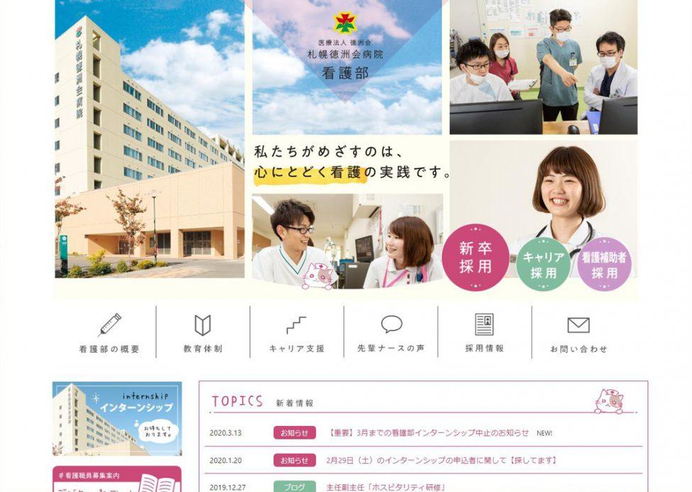 札幌徳洲会病院 様画像