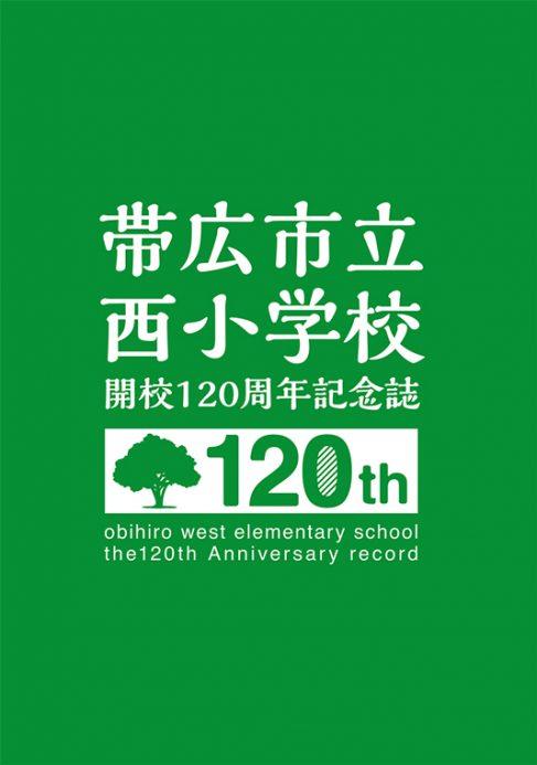帯広西小学校 様 120周年記念誌画像