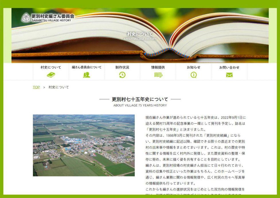 更別村役場 様 更別村史編さん委員会ホームページ制作画像