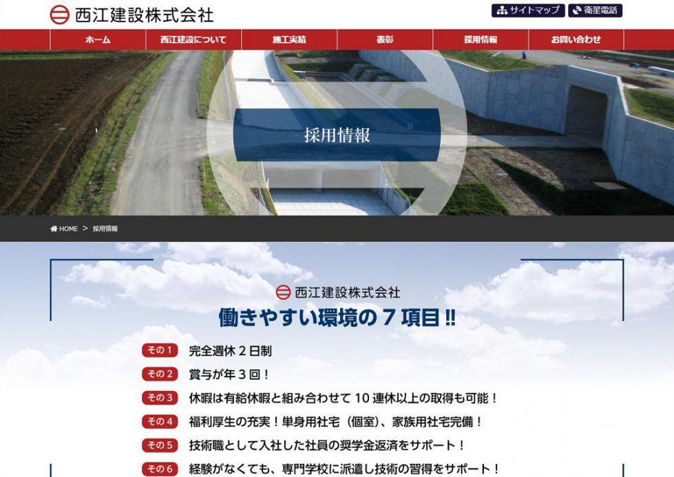 西江建設株式会社 様 Webサイトリニューアル画像