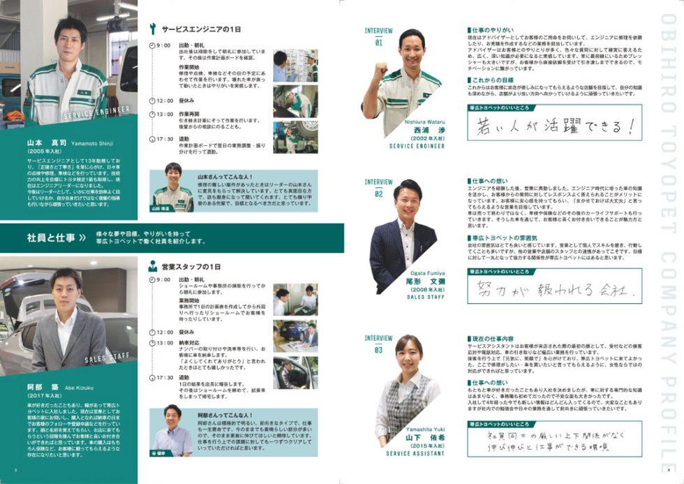 帯広トヨペット株式会社 様 会社案内画像