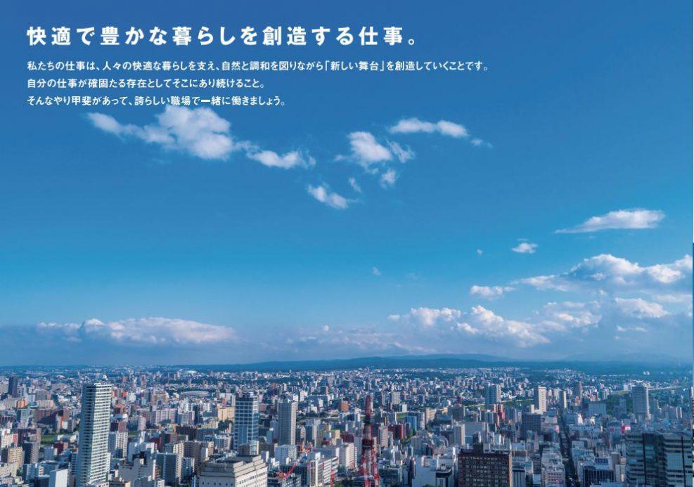 新太平洋建設株式会社様(ミニパンフ)画像