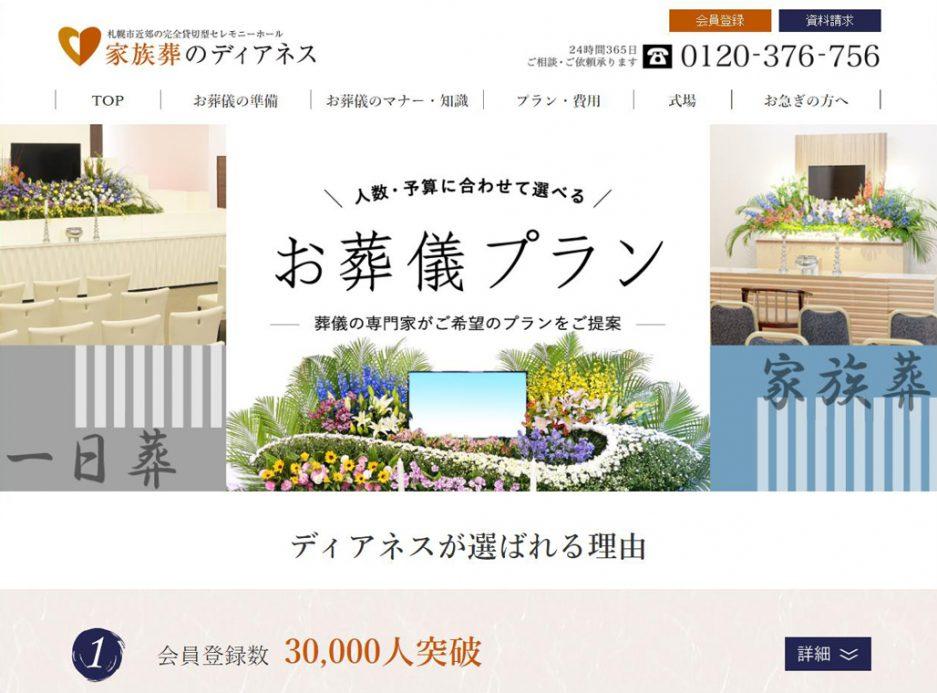 株式会社シー・ピー・エス・ホクシン様 ホームページ制作画像
