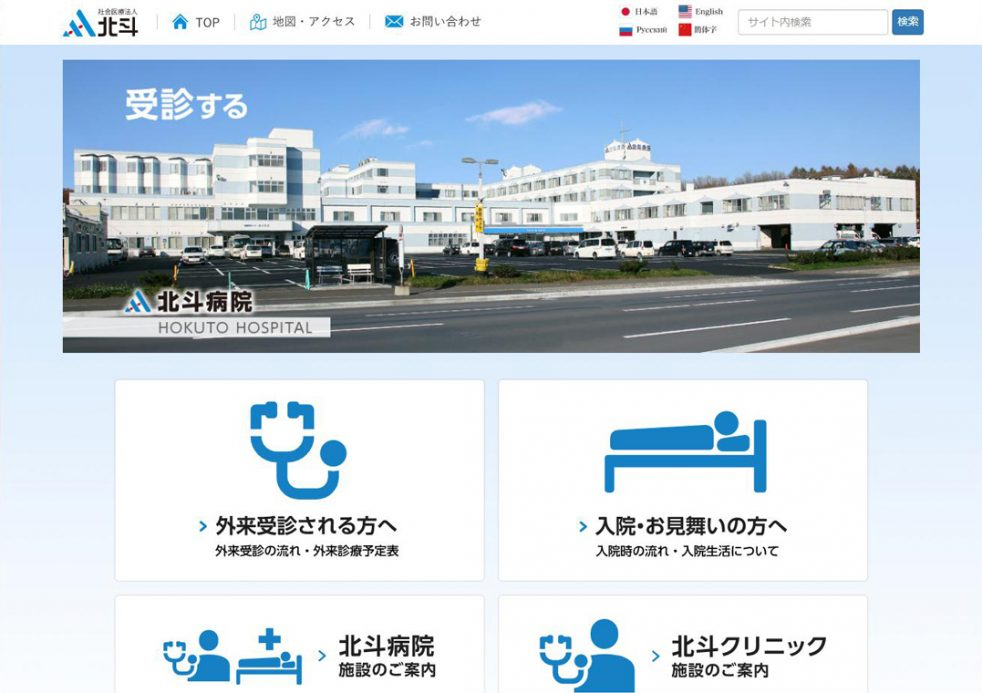 社会医療法人北斗様 ホームページリニューアル画像