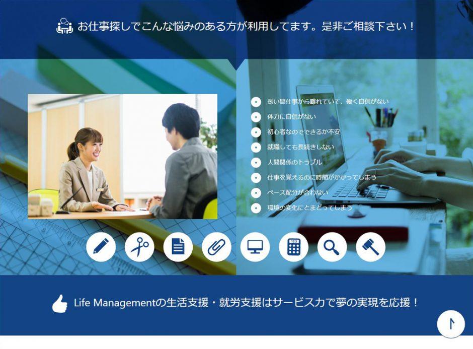 株式会社ライフマネジメント様 ホームページ制作画像
