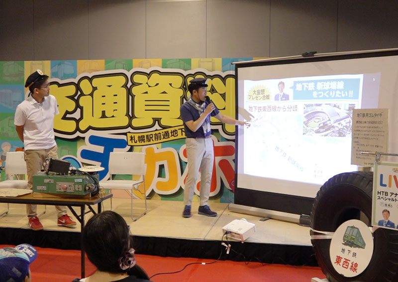 札幌市交通事業振興公社様 交通資料館inチカホ2019画像