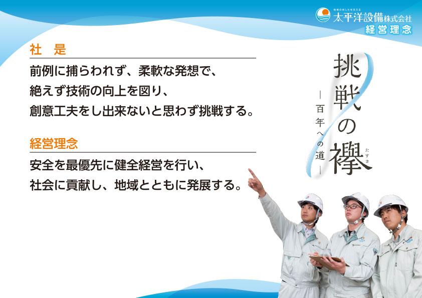 太平洋設備株式会社様画像