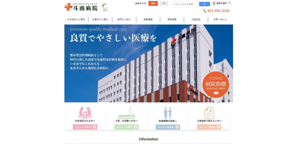 国家公務員共済組合連合会 斗南病院 様画像