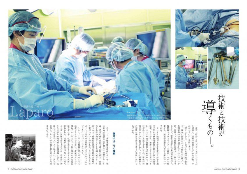 旭川厚生病院様 広報誌「Rapport(ラポール)」制作画像