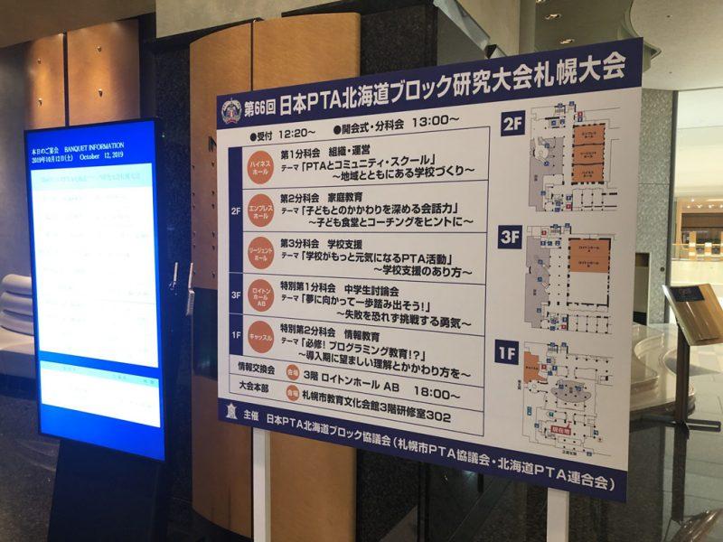 2019年度 第66回 日本PTA北海道ブロック研究大会 札幌大会画像