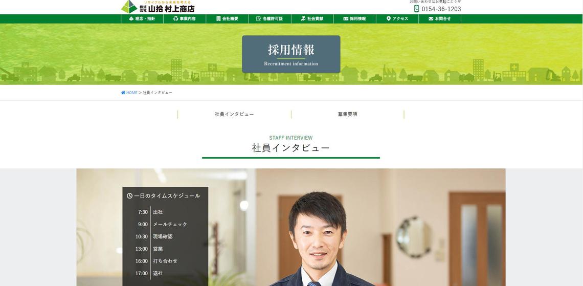 株式会社 山拾 村上商店様 ホームページ制作画像