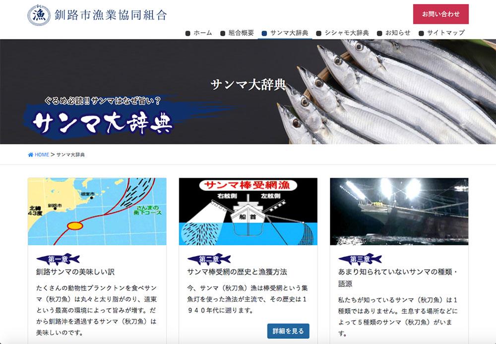 釧路市漁業協同組合 様画像