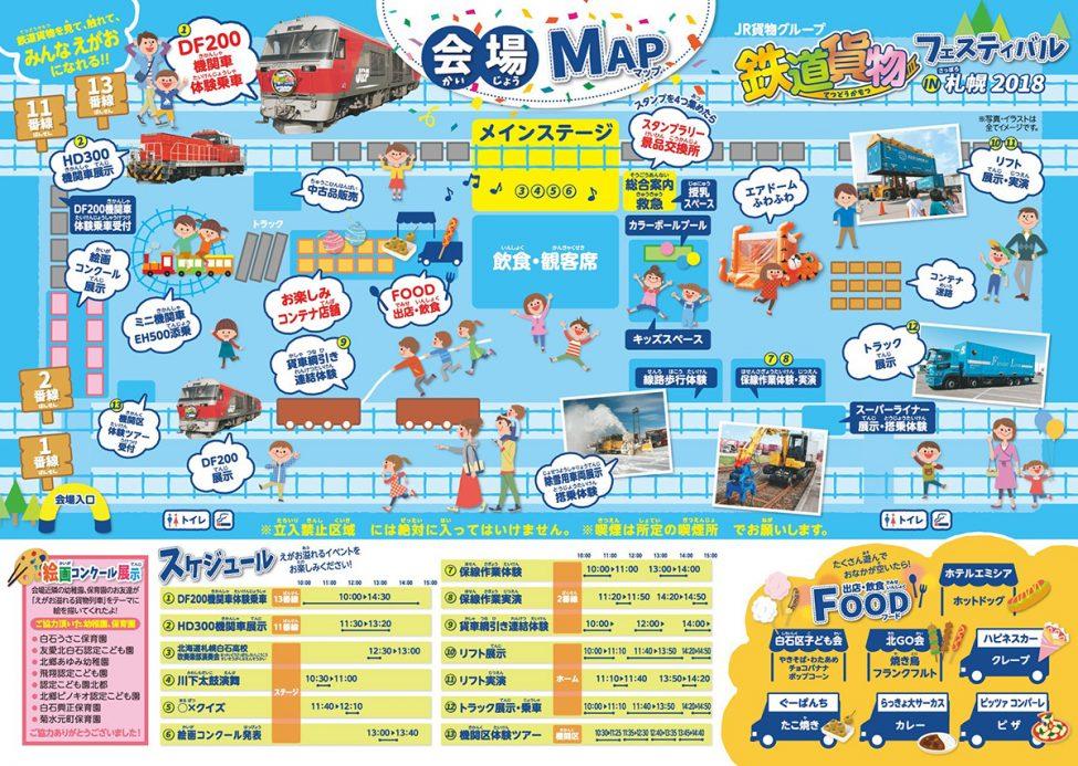 日本貨物鉄道株式会社 様画像
