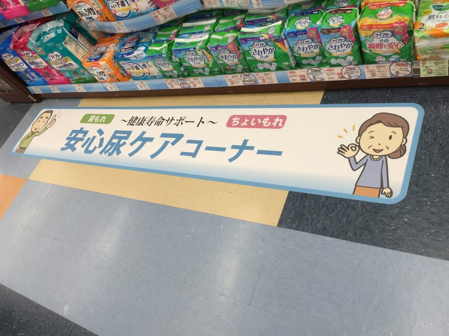 株式会社 福原様画像