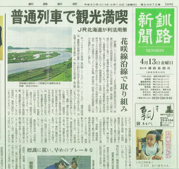 北海道旅客鉄道株式会社 釧路支社 様画像