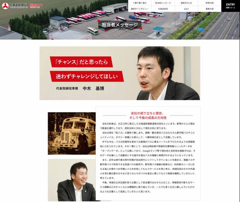 北海道拓殖バス株式会社画像