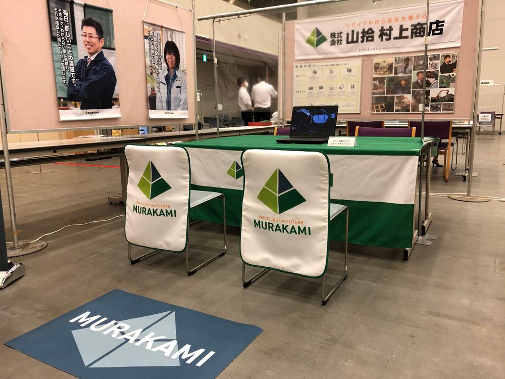 株式会社 山拾 村上商店画像