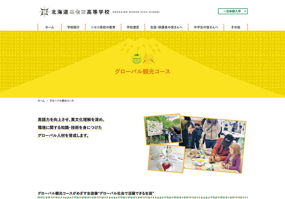 ニセコ高等学校画像